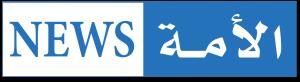 الأمة News